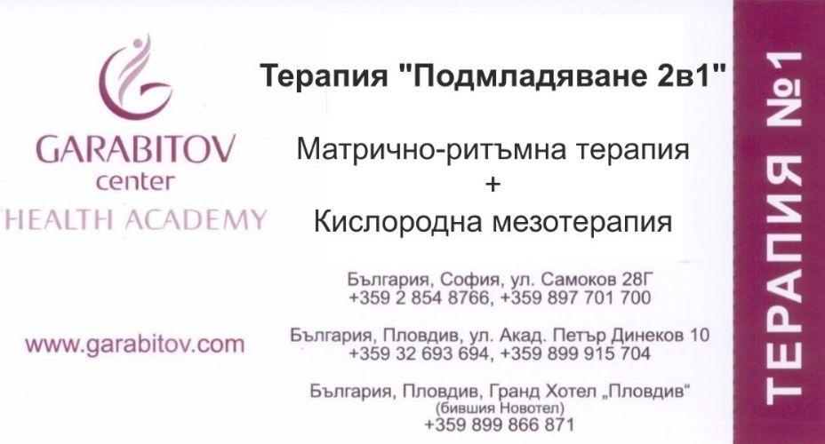 """ВАУЧЕР ТЕРАПИЯ """"ПОДМЛАДЯВАНЕ 2В1"""""""
